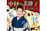 中村美律子 コンサート