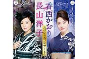 香西かおり&長山洋子 スペシャルコンサート2018