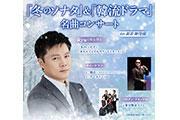 「冬のソナタ」&「韓流ドラマ」名曲コンサート in 新歌舞伎座