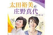 太田裕美&庄野真代 コンサート