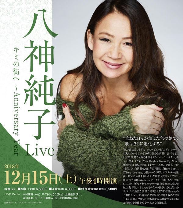 八神純子 Live