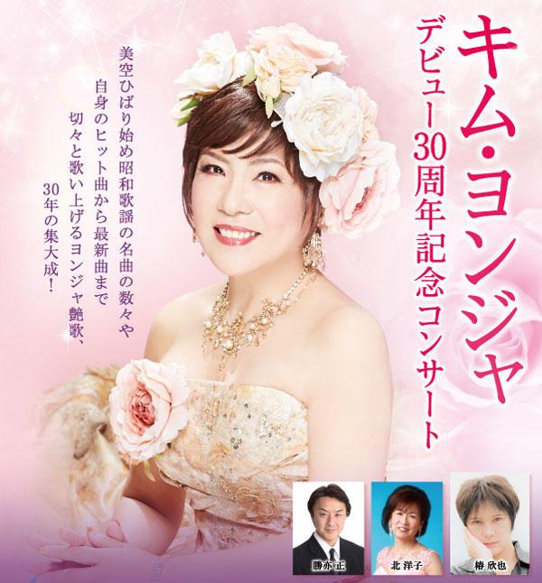 キム・ヨンジャ デビュー30周年記念コンサート
