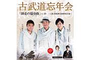 古武道忘年会 「師走の協奏曲」Vol.10 ~大阪 新歌舞伎座 特別公演~