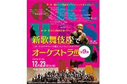 新歌舞伎座でオーケストラ!!! 第9弾