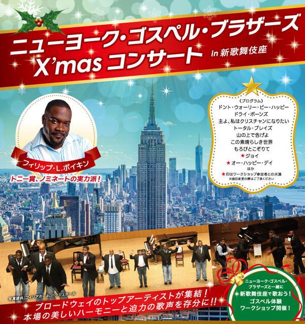 ニューヨーク・ゴスペル・ブラザーズ X'masコンサート in 新歌舞伎座