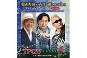 東儀秀樹×古澤巌×coba コンサートツアー2018ファイナル TFC55 LEVEL5