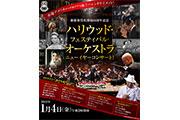 ハリウッド・フェスティバル・オーケストラ ニューイヤーコンサート!