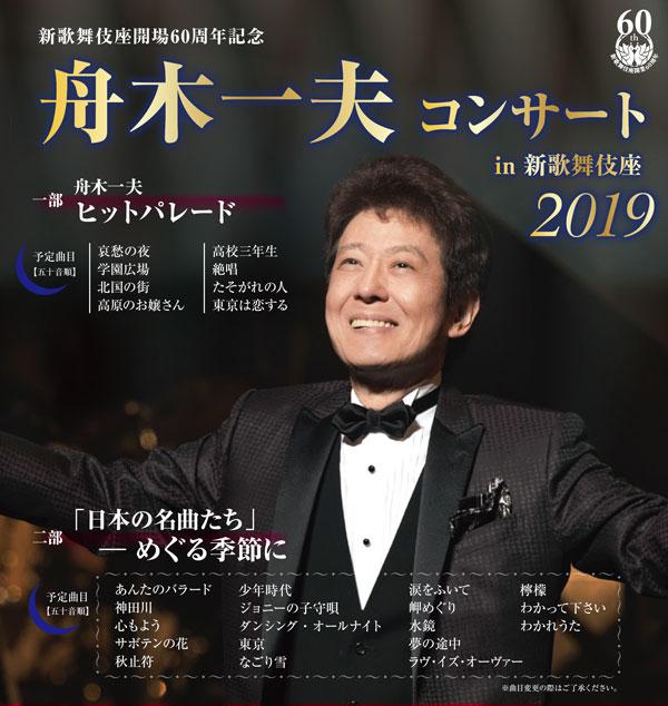 舟木一夫 コンサート in 新歌舞伎座2019
