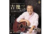 吉 幾三 コンサート2019