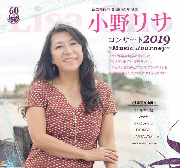 小野リサ コンサート2019 ~Music Journey~