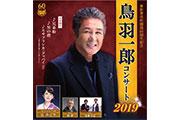 鳥羽一郎コンサート2019
