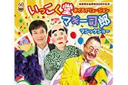 いっこく堂ボイスイリュージョン with マギー司郎マジックショー