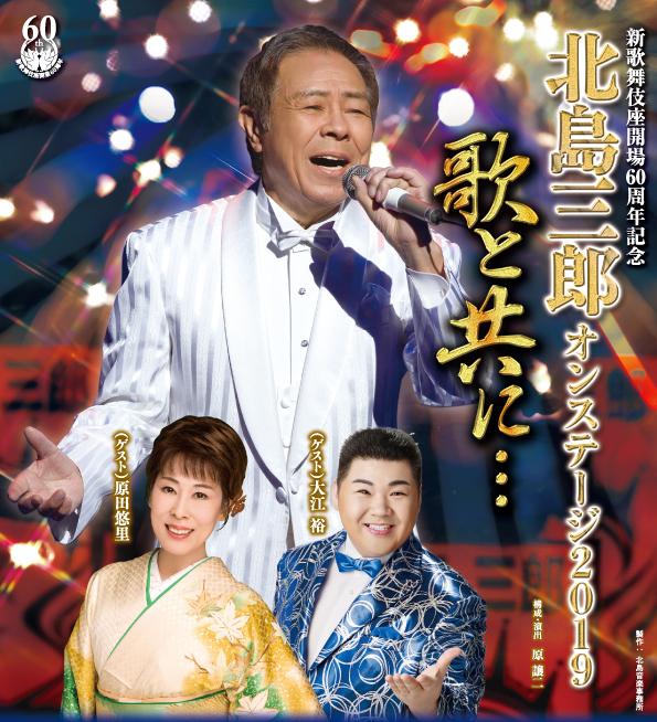 北島三郎 オンステージ2019 歌と共に・・・