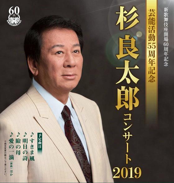 杉良太郎コンサート2019