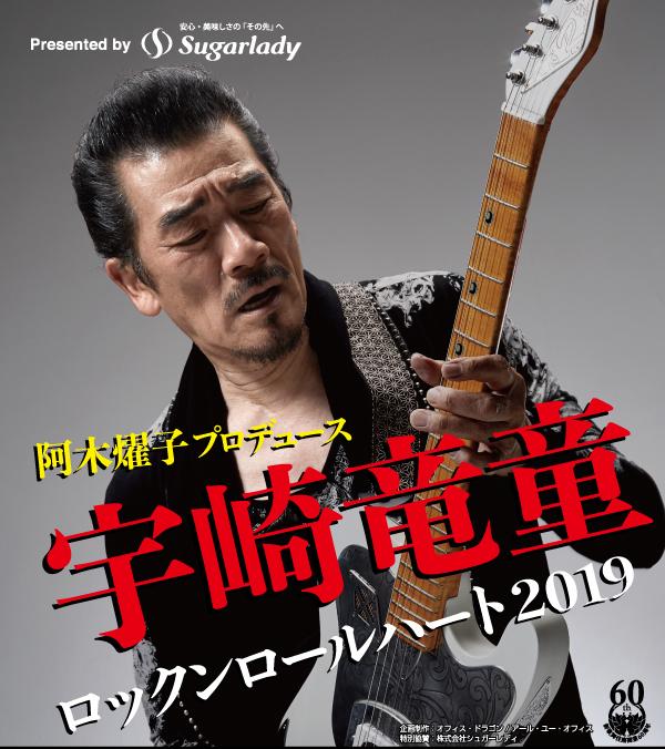 宇崎竜童 ロックンロールハート2019