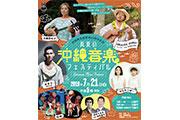 真夏の沖縄音楽フェスティバル2019