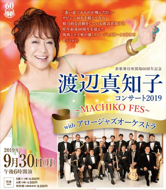 渡辺真知子コンサート2019~MACHIKO FES~ with アロージャズオーケストラ