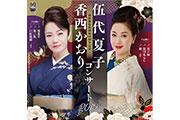 伍代夏子・香西かおりコンサート2019
