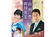 山川豊・田川寿美コンサート