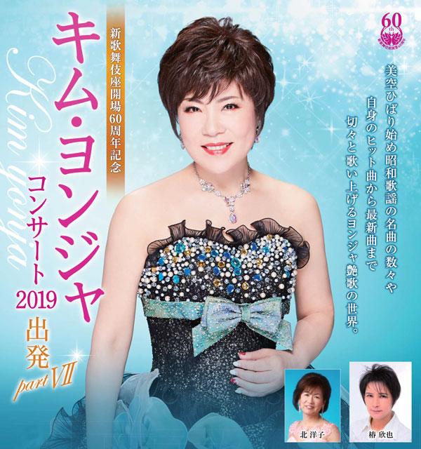 キム・ヨンジャ コンサート2019