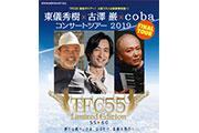東儀秀樹×古澤巌×cobaコンサートツアー2019 TFC55 Limited Edition