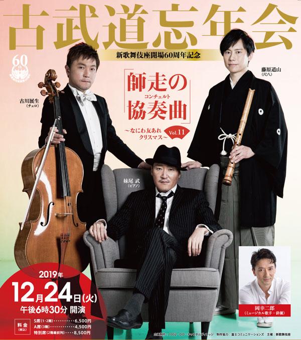古武道忘年会「師走の協奏曲(コンチェルト)」Vol.11 ~なにわ友あれクリスマス~