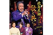 北島三郎コンサート2020 歌と共に・・・