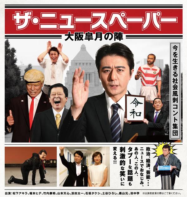ザ・ニュースペーパー 瓦版 大阪皐月の陣