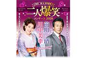 前川 清&川中美幸 二人爆笑コンサート2020