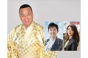 細川たかしとファミリー達2020 ゲスト:彩青、林よしこ