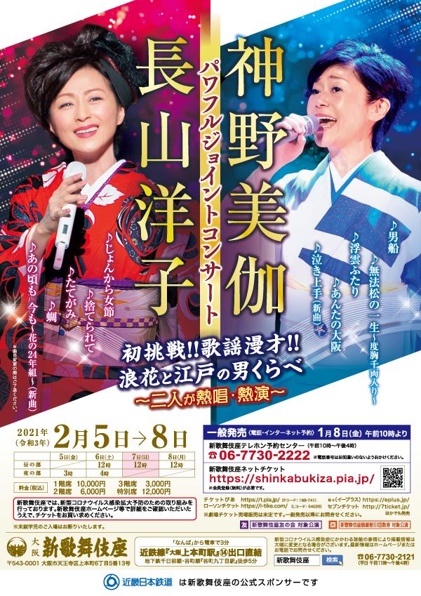 神野美伽 長山洋子 パワフルジョイントコンサート