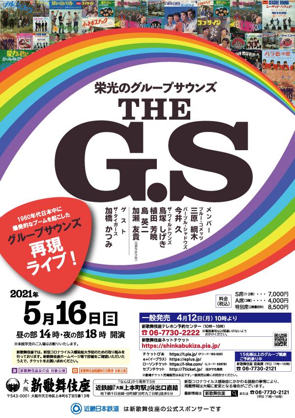 THEG.S~栄光の グループサウンズ~