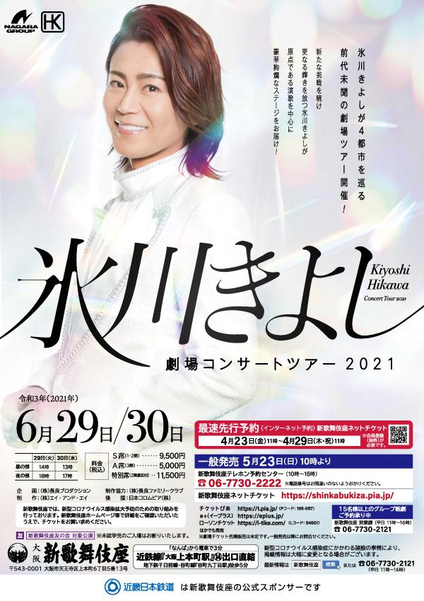 氷川きよし劇場コンサートツアー 2021