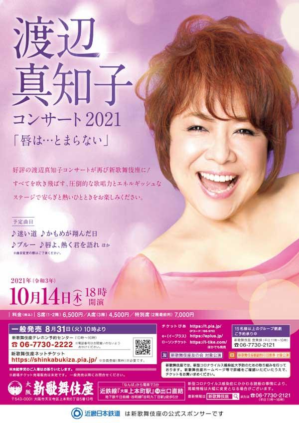 渡辺真知子コンサート2021 「唇は...とまらない」
