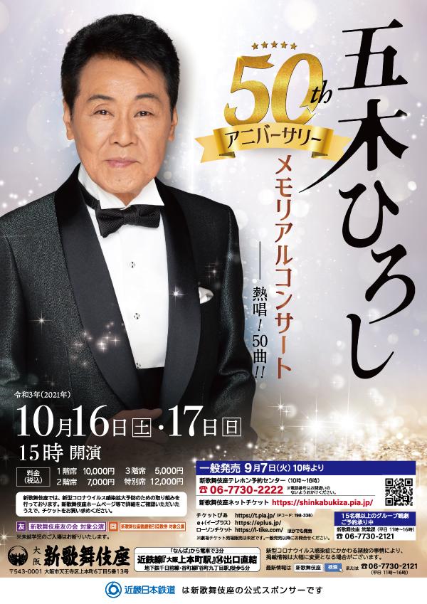 五木ひろし50thアニバーサリーメモリアルコンサート