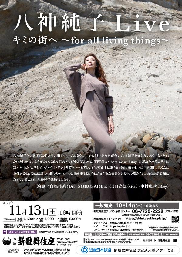 八神純子Live キミの街へ ~for all living things~