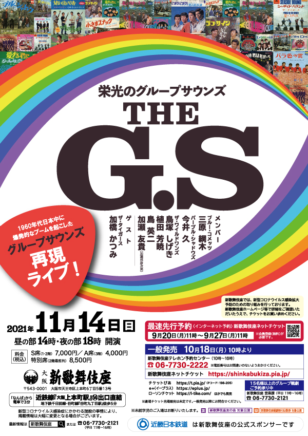THEG.S~栄光のグループサウンズ~