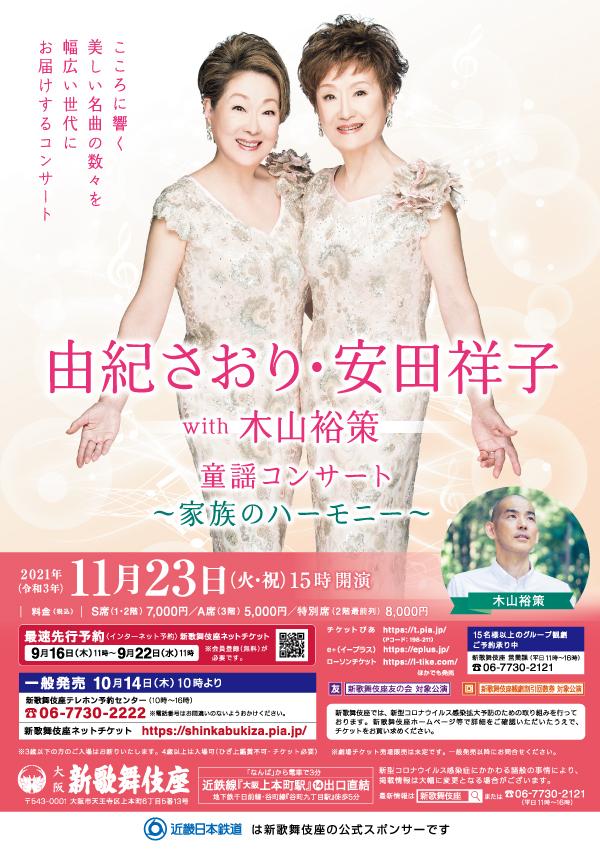 由紀さおり・安田祥子 with 木山裕策 童謡コンサート