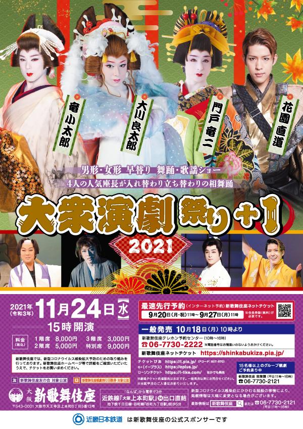 大衆演劇祭り+1 2021