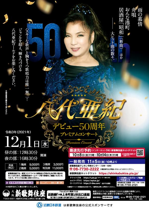 八代亜紀デビュー50周年プレミアムコンサート