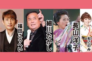 にっぽん歌祭り ー演歌・民謡 夢の響宴ー