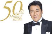 五木ひろし 芸能生活50周年記念 歌・舞・奏スペシャル