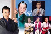 前川 清・武田鉄矢 特別公演