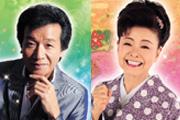 前川清・中村美律子 特別公演
