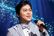 三山ひろし特別公演