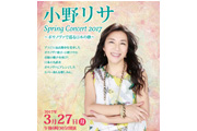 小野リサ Spring Concert 2017