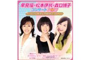 早見優・松本伊代・森口博子 コンサート2017