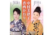 中村美律子・香西かおり コンサート2017