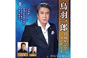 鳥羽一郎 35周年記念コンサート