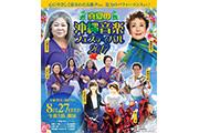 真夏の沖縄音楽フェスティバル2017